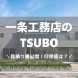 【2021年9月更新】一条工務店の坪単価を徹底分析│日本で最も売れているハウスメーカーの真実