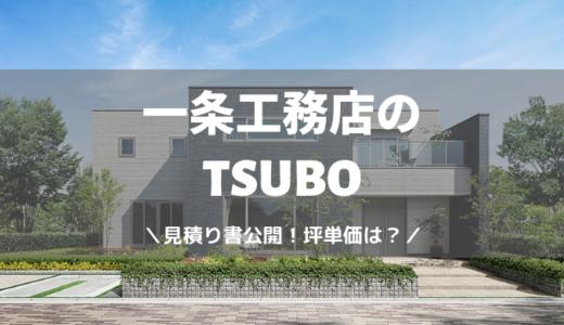 【2020年】一条工務店の坪単価を徹底分析│日本で最も売れているハウスメーカーの真実