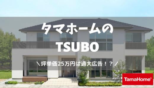 【2019年最新】タマホームの坪単価を徹底解説│坪単価25万円は過大広告!?