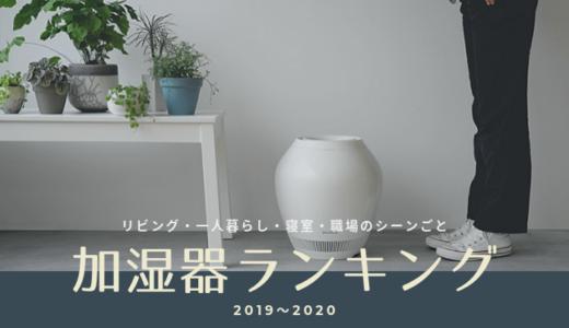 【2019年】おしゃれな加湿器おすすめランキング!リビング・寝室・職場ごとに紹介