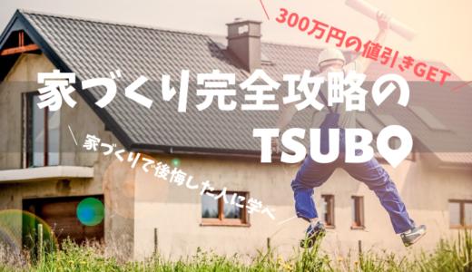 値引率10%以上、200万円以上安く理想の注文住宅を建てる秘訣はコレだ!