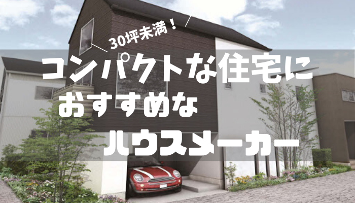 30坪未満の注文住宅に強いハウスメーカー
