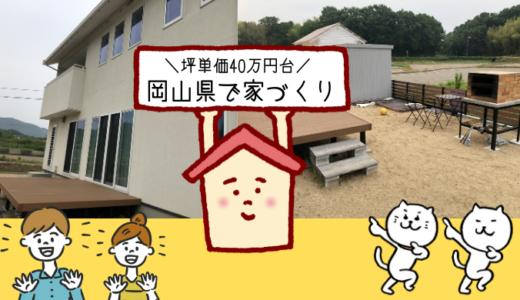 【見積り&実例公開】岡山県で坪単価40万円台の注文住宅はどんな感じ?